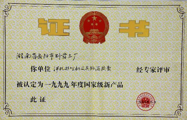 1999.08.jpg