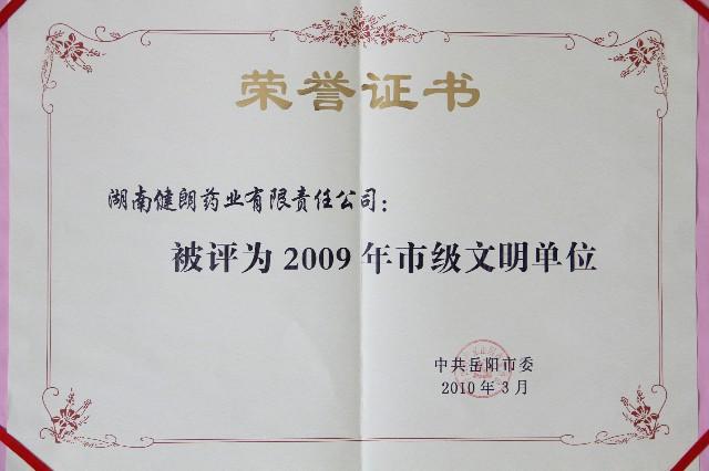 2010.03.jpg