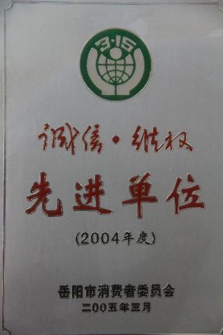 2005.03.jpg